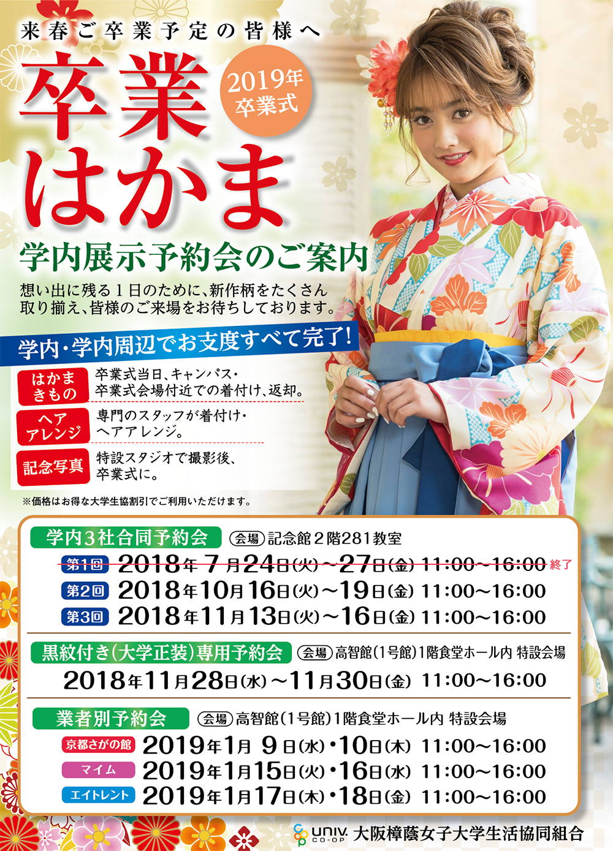 shoin_hakama2018.png