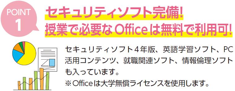 セキュリティソフト完備!授業で必要なOfficeは無料で利用可!