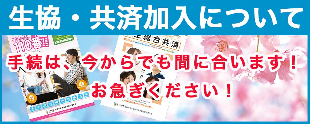 生協加入スライド.png