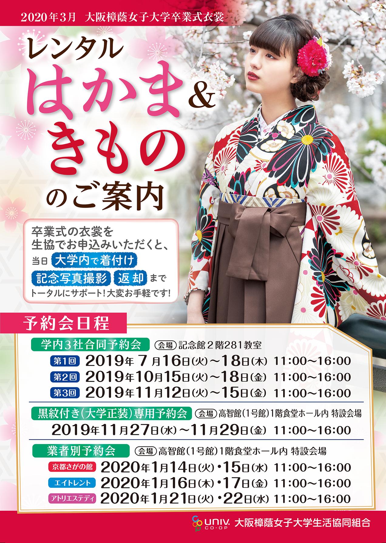 2020年大阪樟蔭女子大学をご卒業される皆様へレンタル袴の展示・試着会のご案内