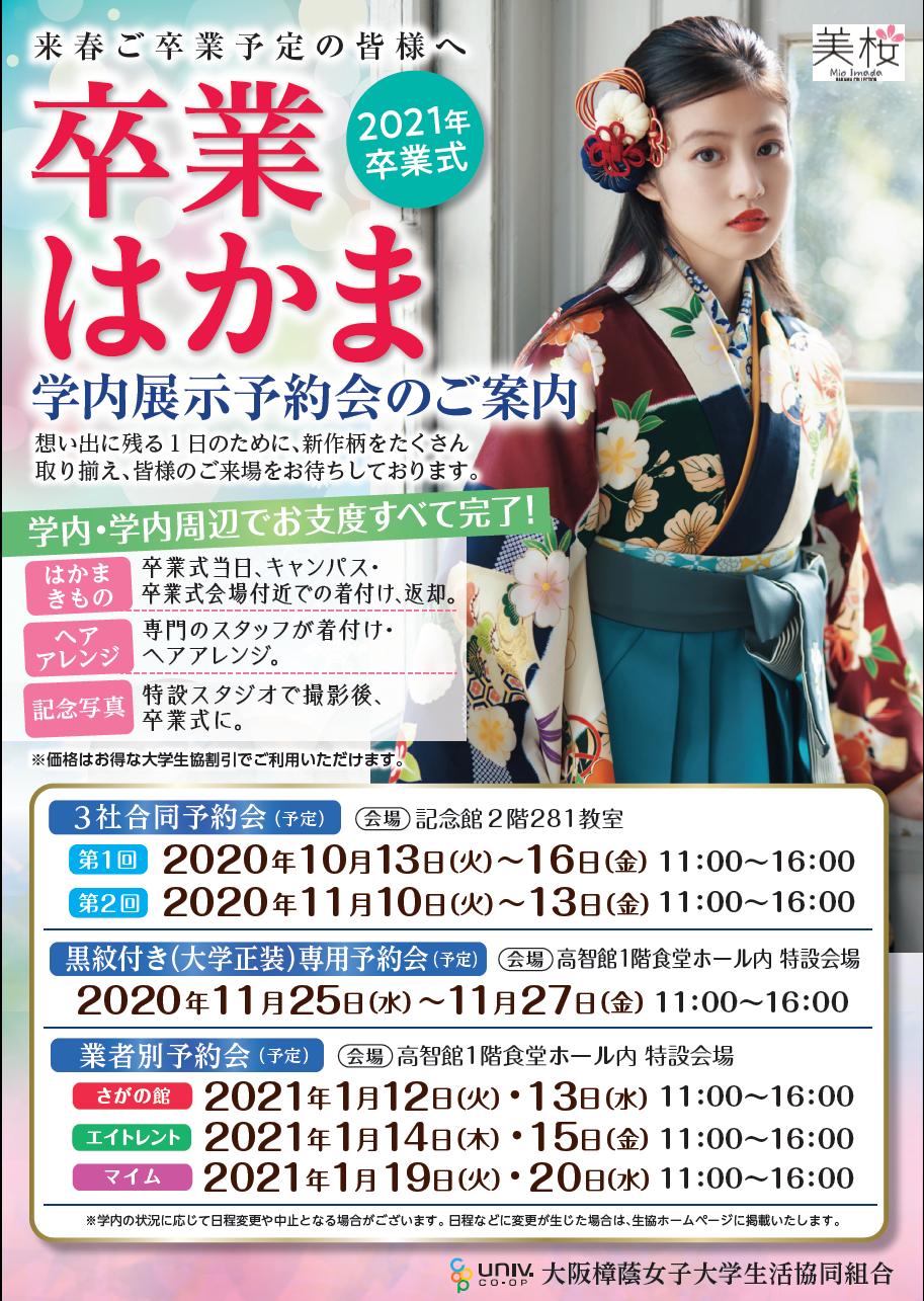 袴展示会日程.png