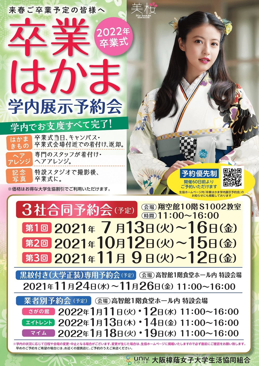 hakama202106-2.jpg