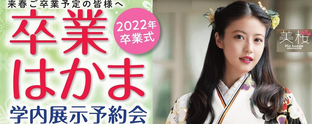 hakama202106-3.png