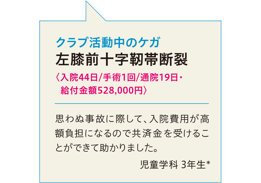 給付事例3.png
