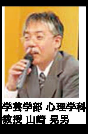 学芸学部 心理学科 教授 山崎 晃男