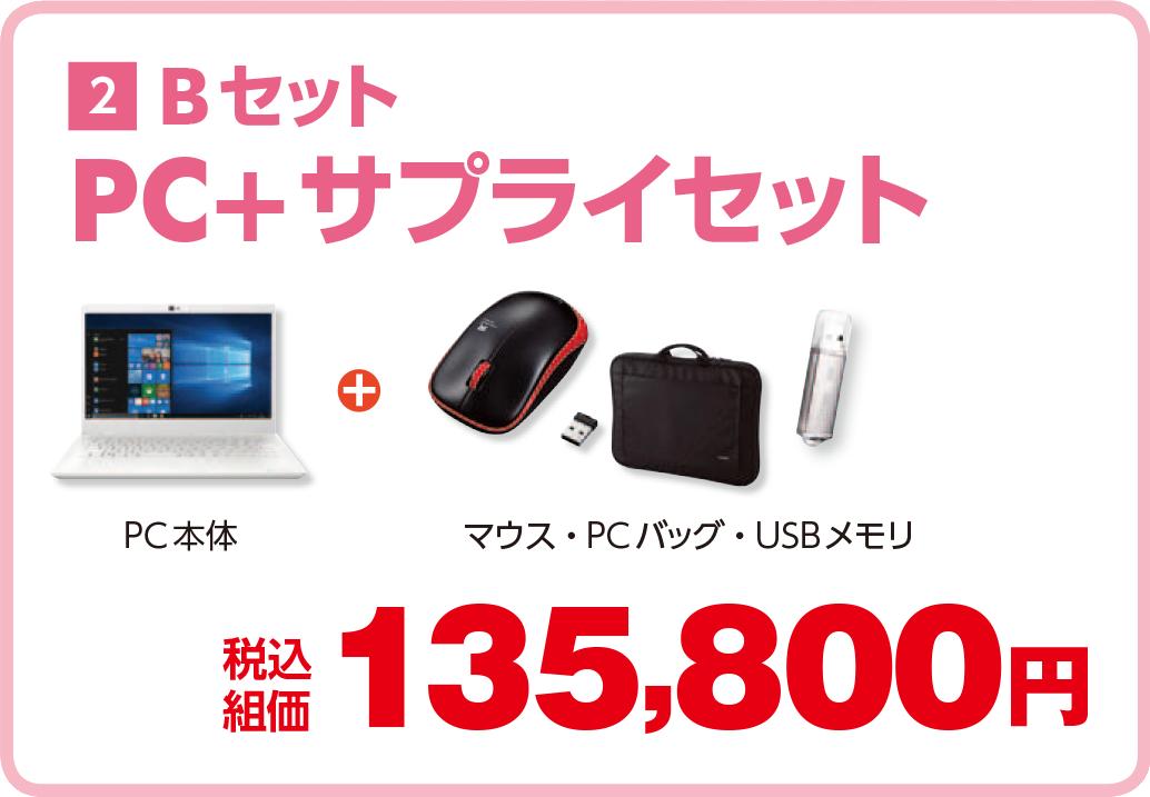 PC+サプライセット