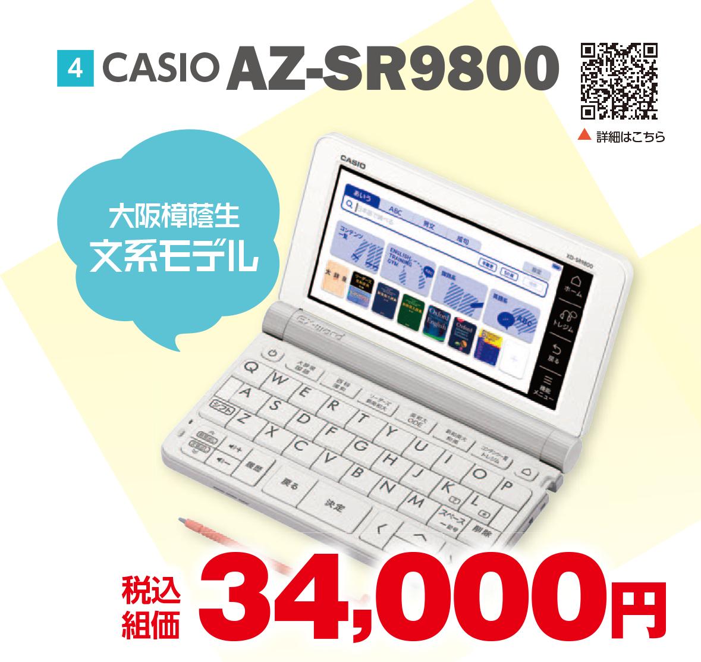 AZ-SR9800
