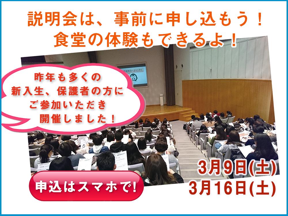 保護者説明会|大阪樟蔭女子大学生活協同組合