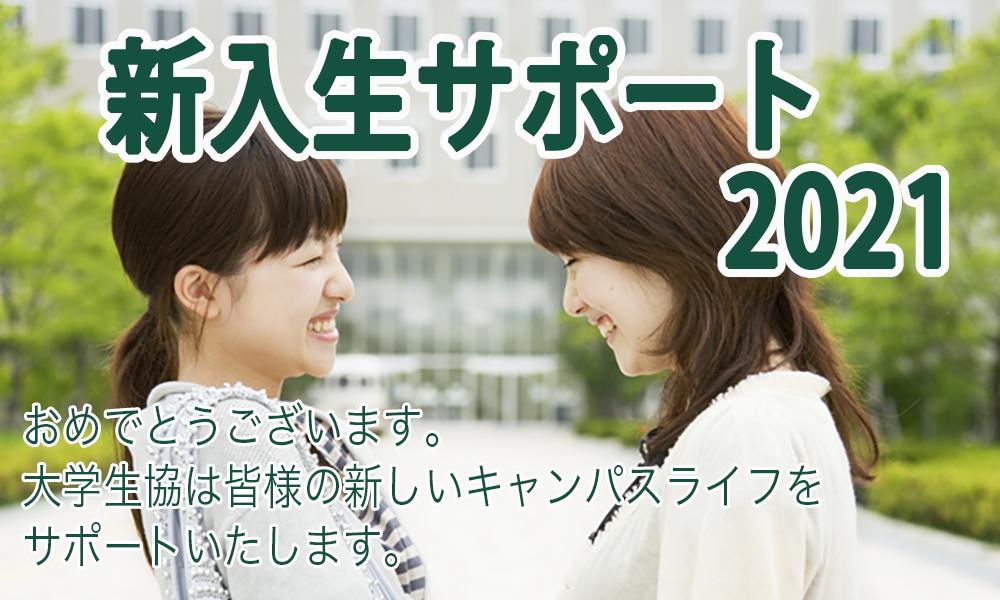 大阪樟蔭女子大学生活協同組合