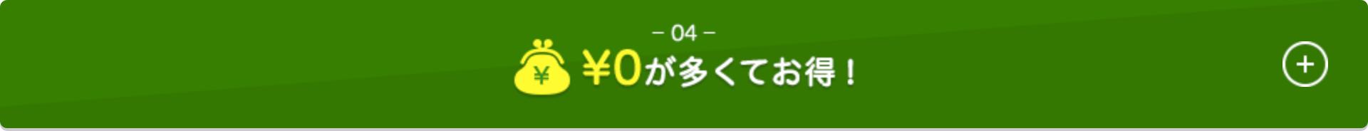 4merit04.png